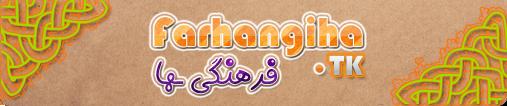 http://farhangiha.persiangig.com/farhangiha.tk.png